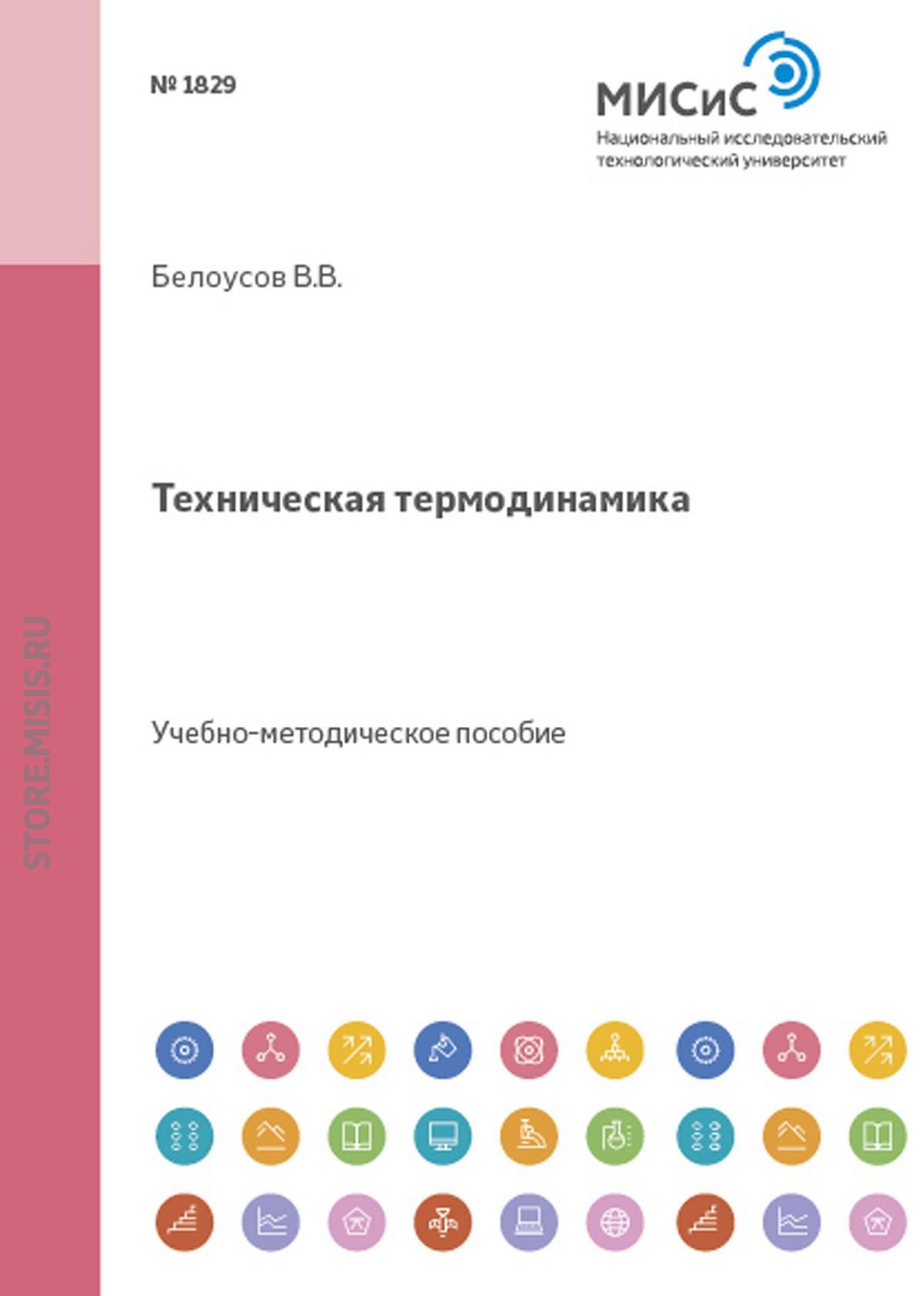 Виталий Белоусов Техническая термодинамика