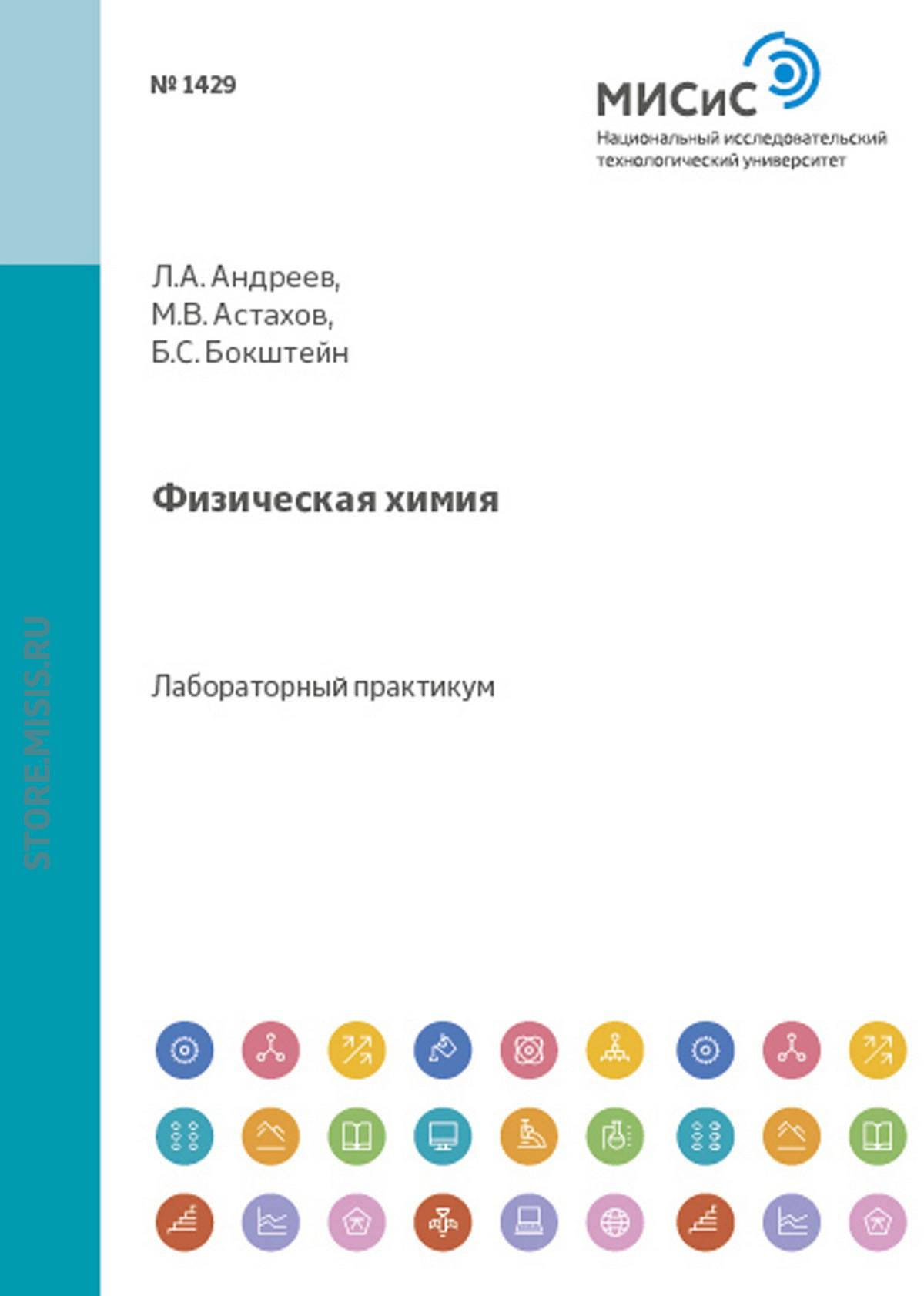 Е. А. Новикова Физическая химия