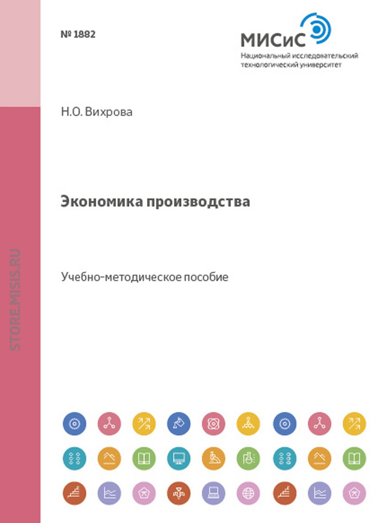 Наталья Вихрова Экономика производства наталья вихрова экономика производства виды ценных бумаг