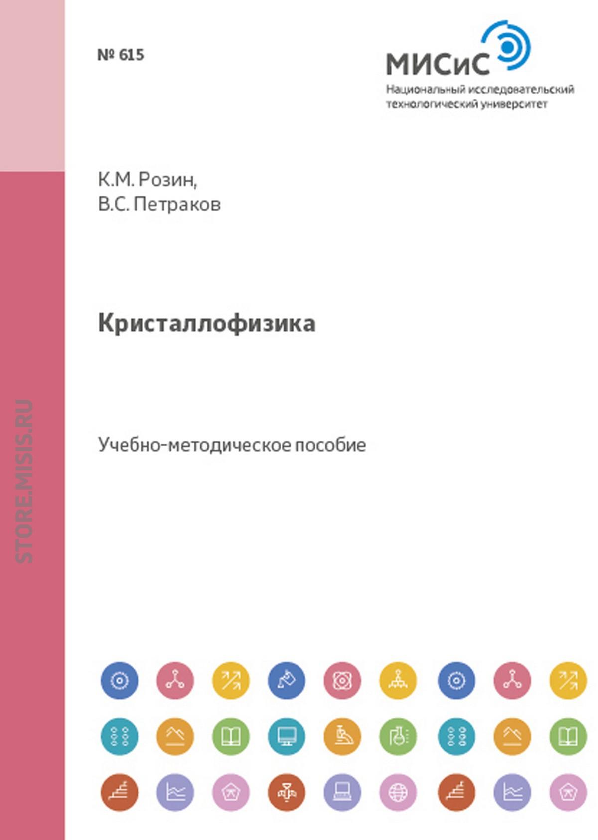В. С. Петраков Кристаллофизика