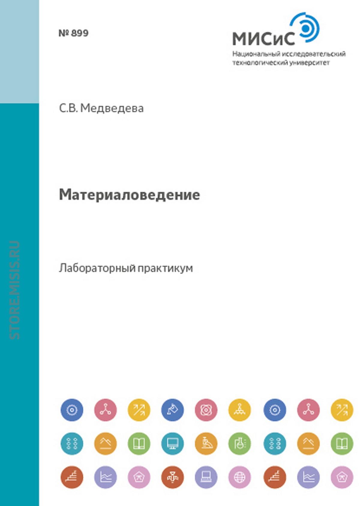 Светлана Медведева Материаловедение