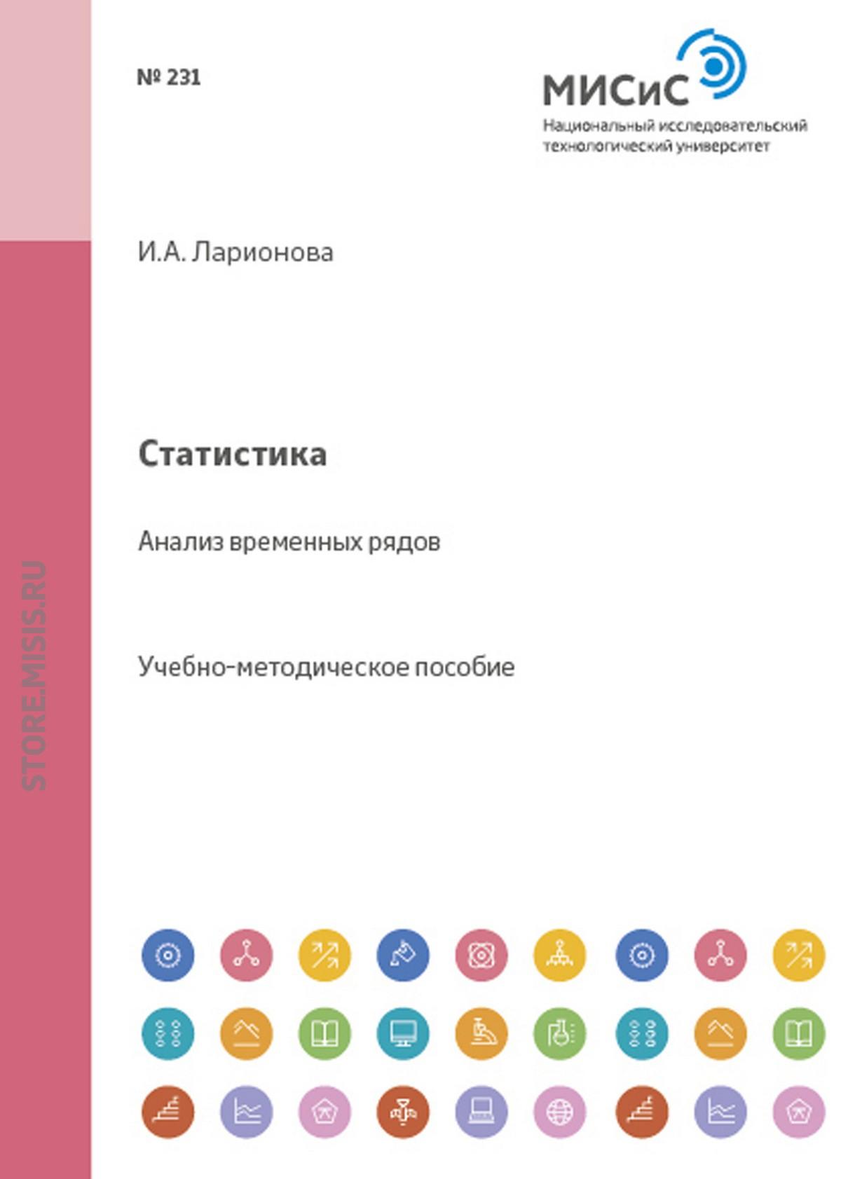 И. А. Ларионова Статистика ирина ларионова статистика