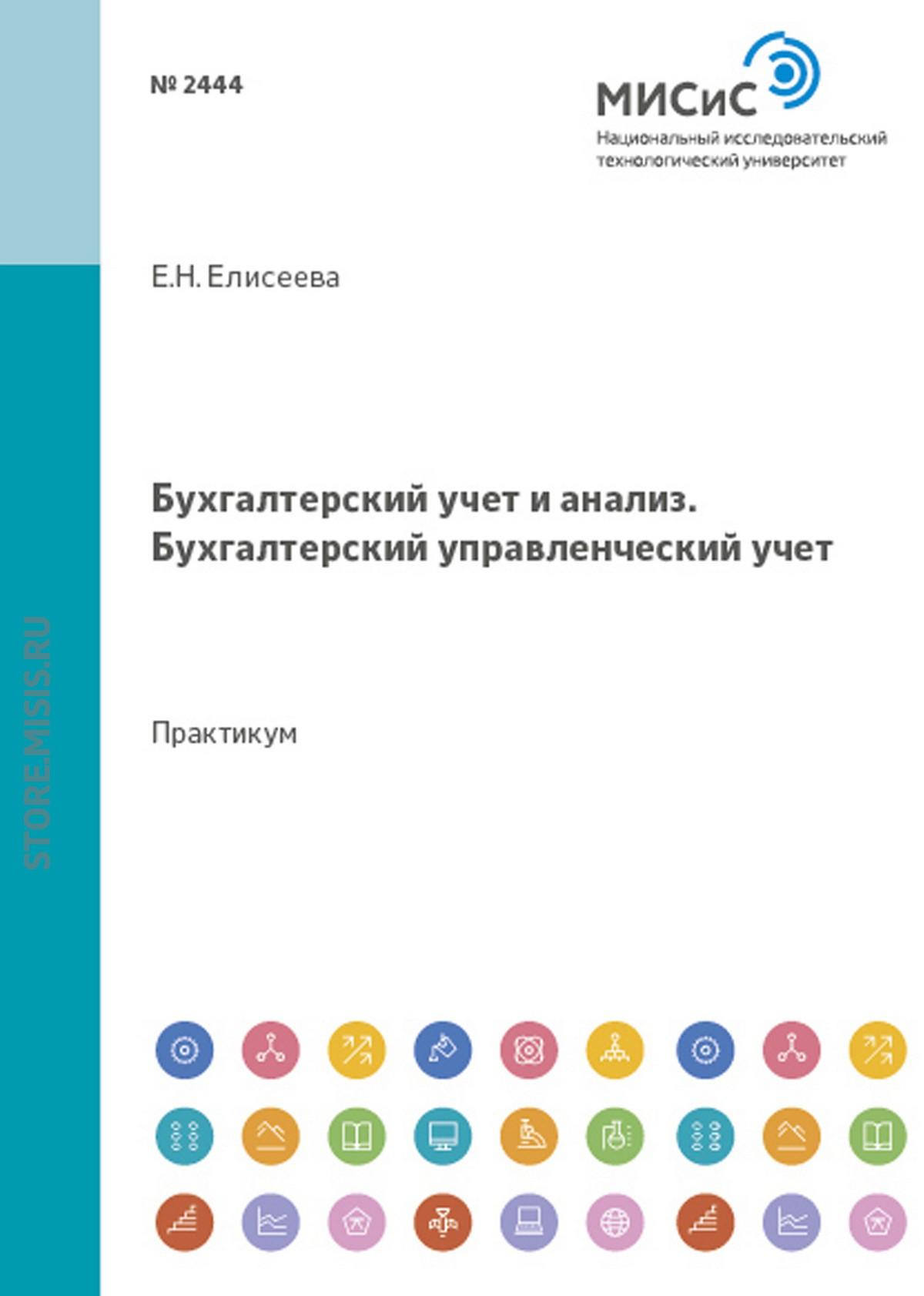Евгения Елисеева Бухгалтерский учет и анализ. Бухгалтерский управленческий учет