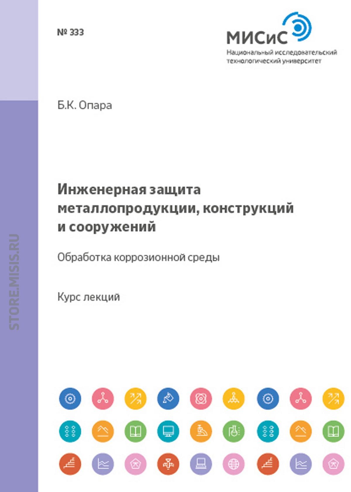 Борис Опара Инженерная защита металлопродукции, конструкций и сооружений. Обработка коррозионной среды