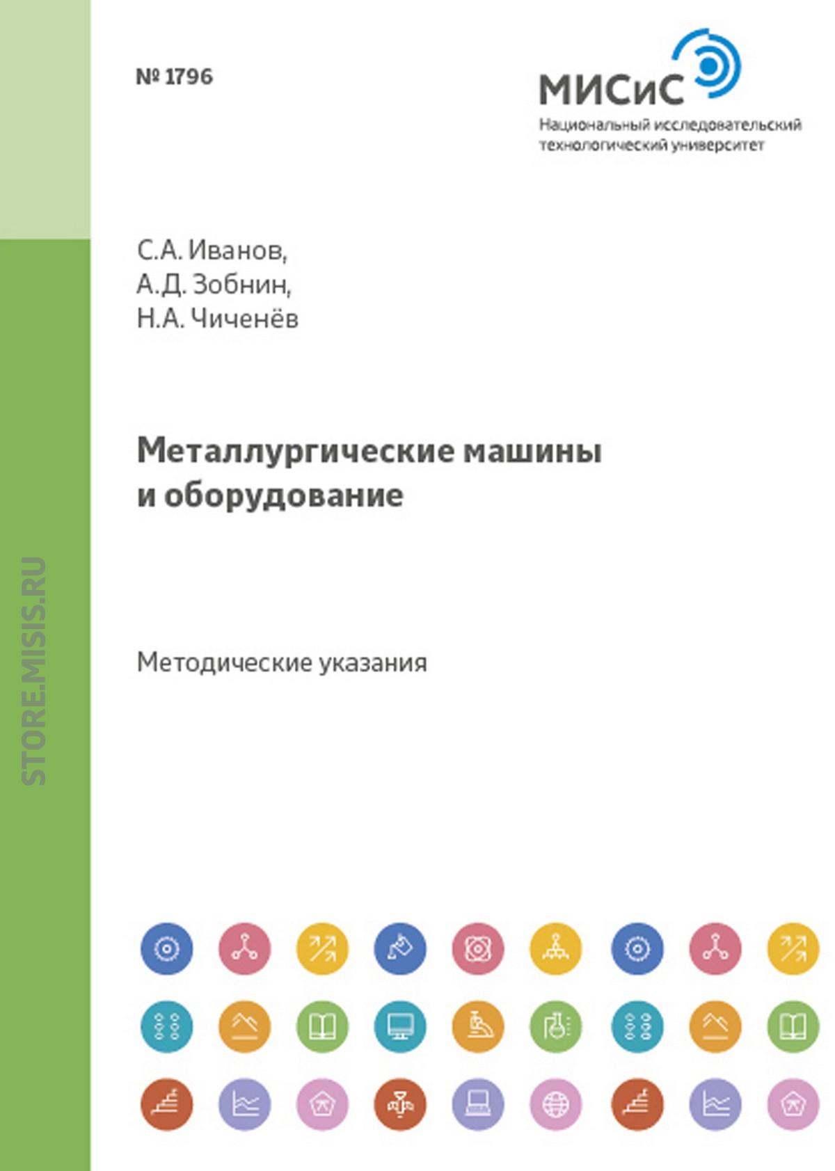 Сергей Иванов Металлургические машины и оборудование
