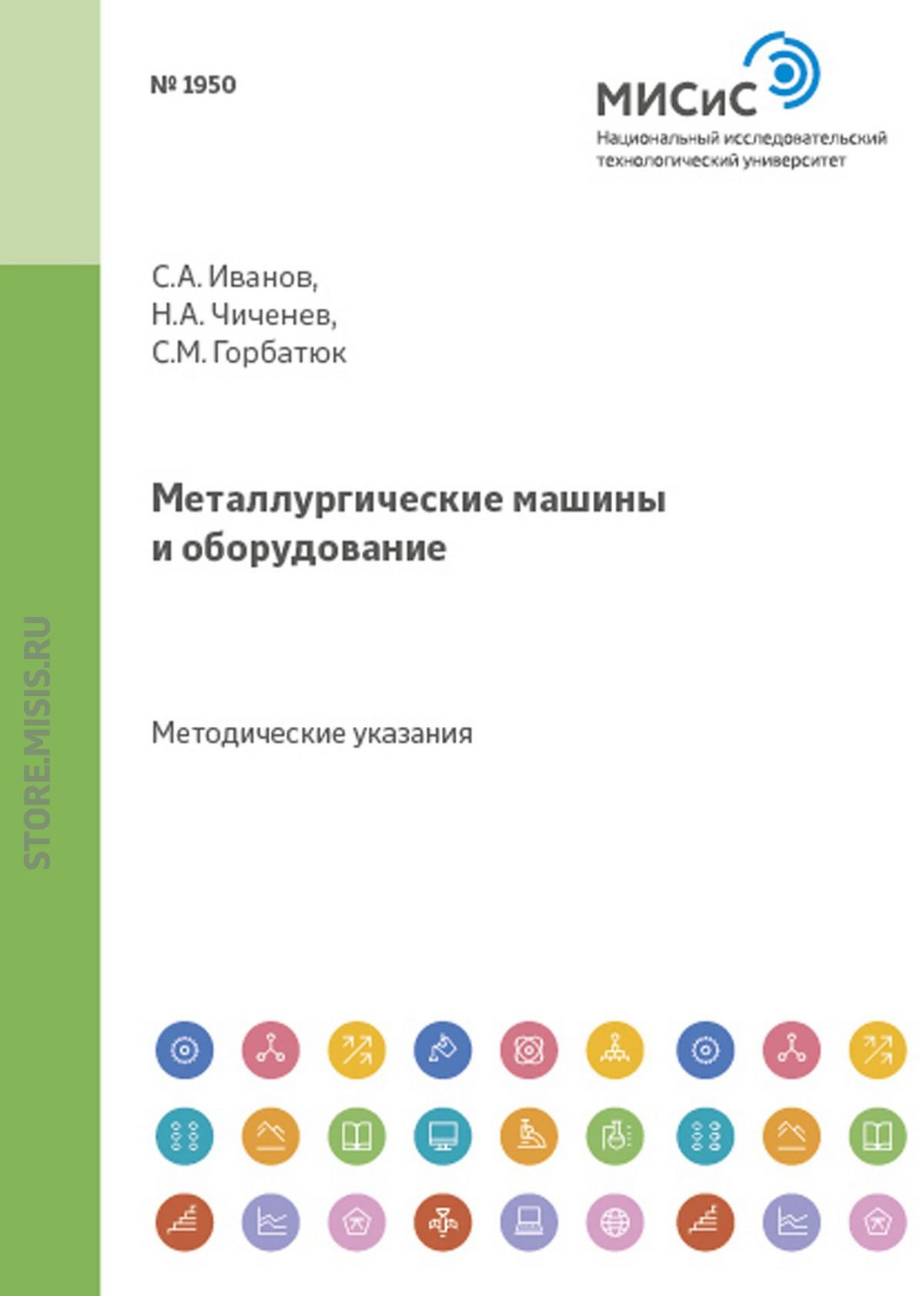 С. М. Горбатюк Металлургические машины и оборудование