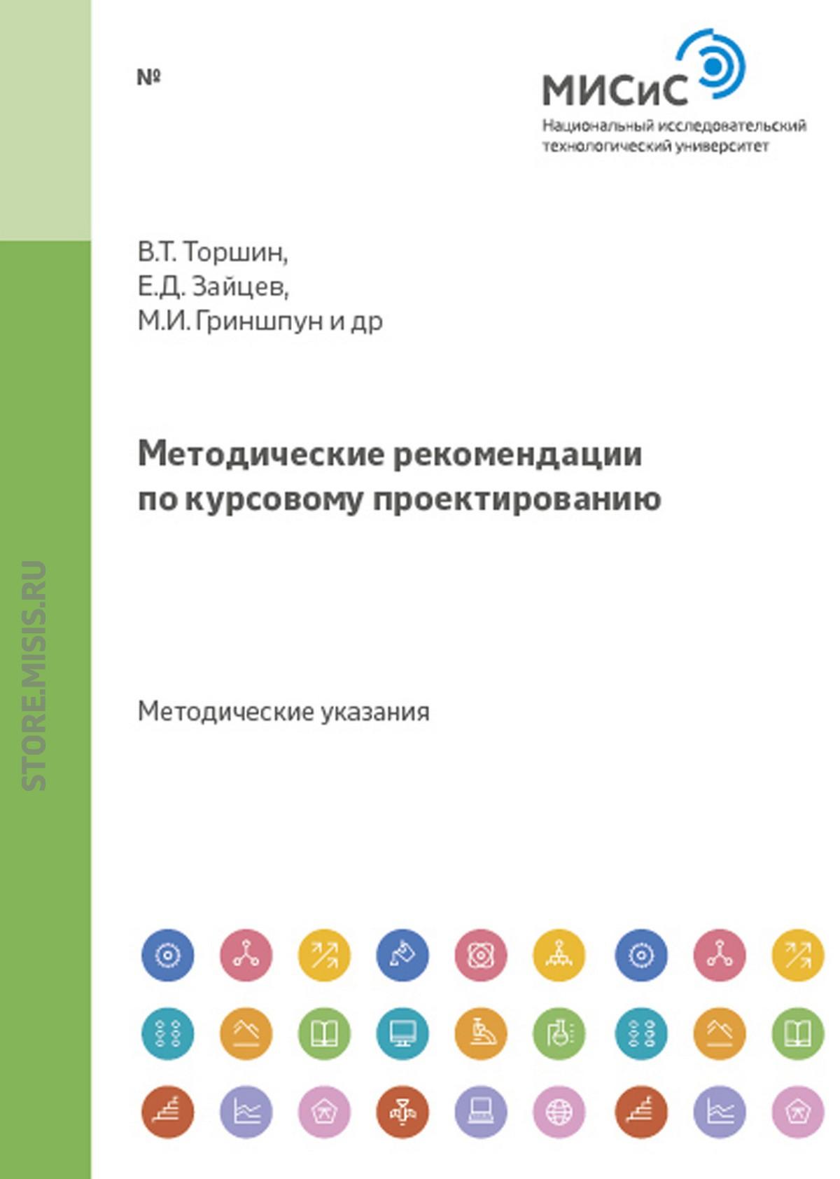 Владимир Козлов Методические рекомендации по курсовому проектированию