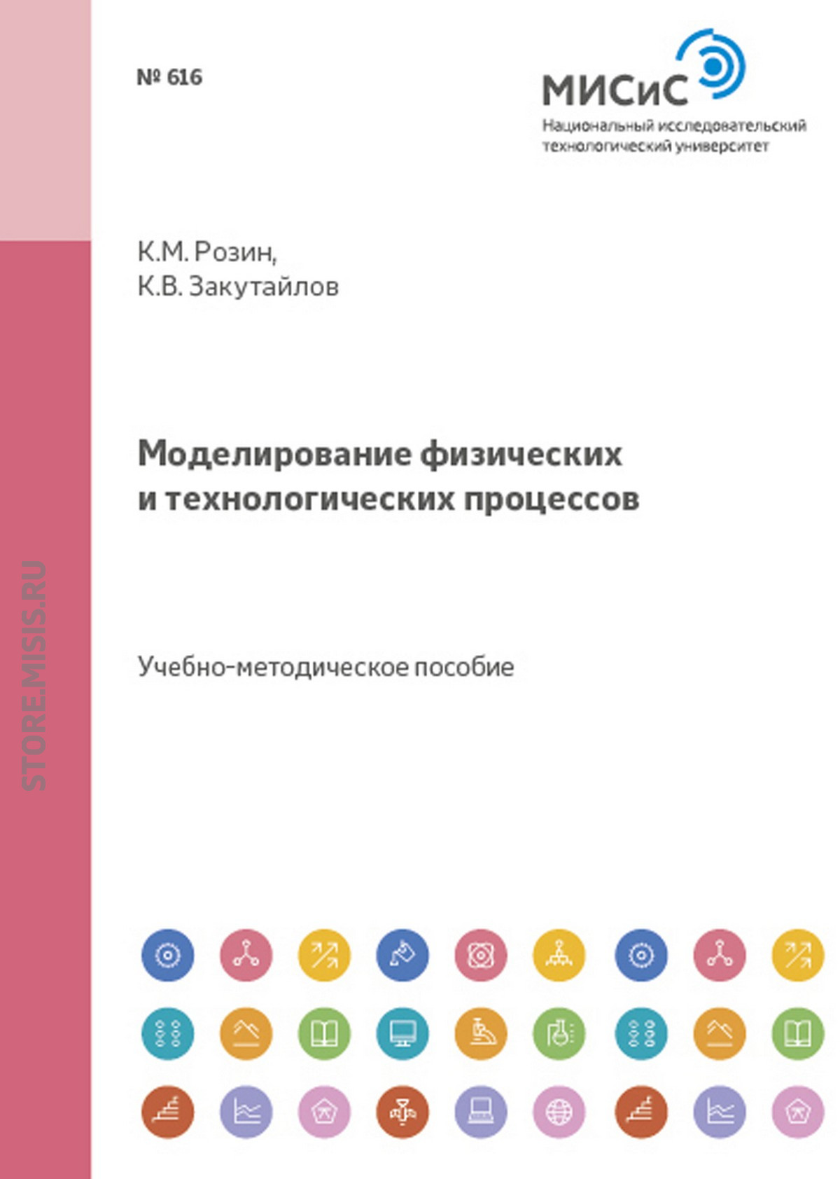 Константин Розин Моделирование физических и технологических процессов gpc 450s