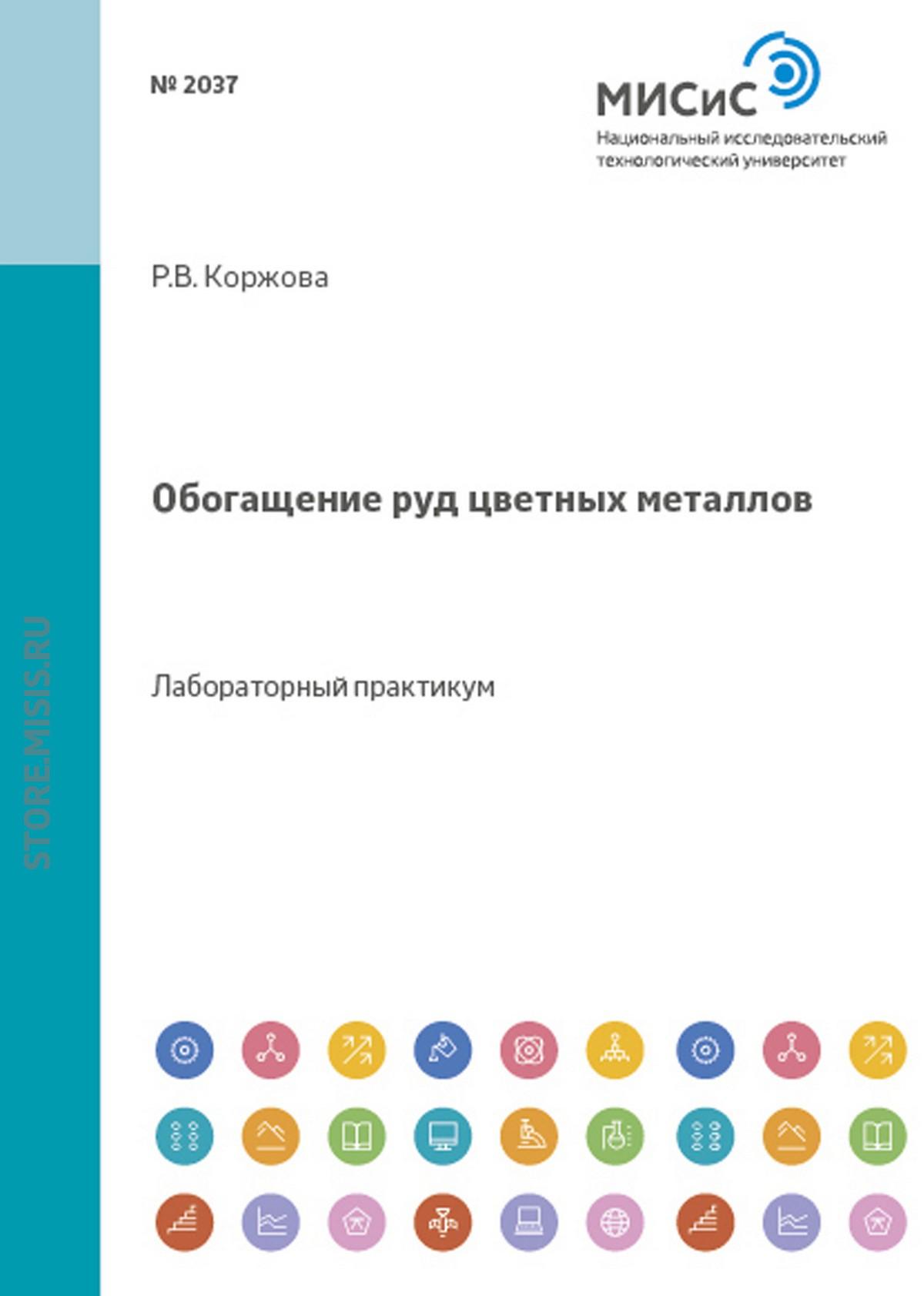 Раиса Коржова Обогащение руд цветных металлов. Практикум