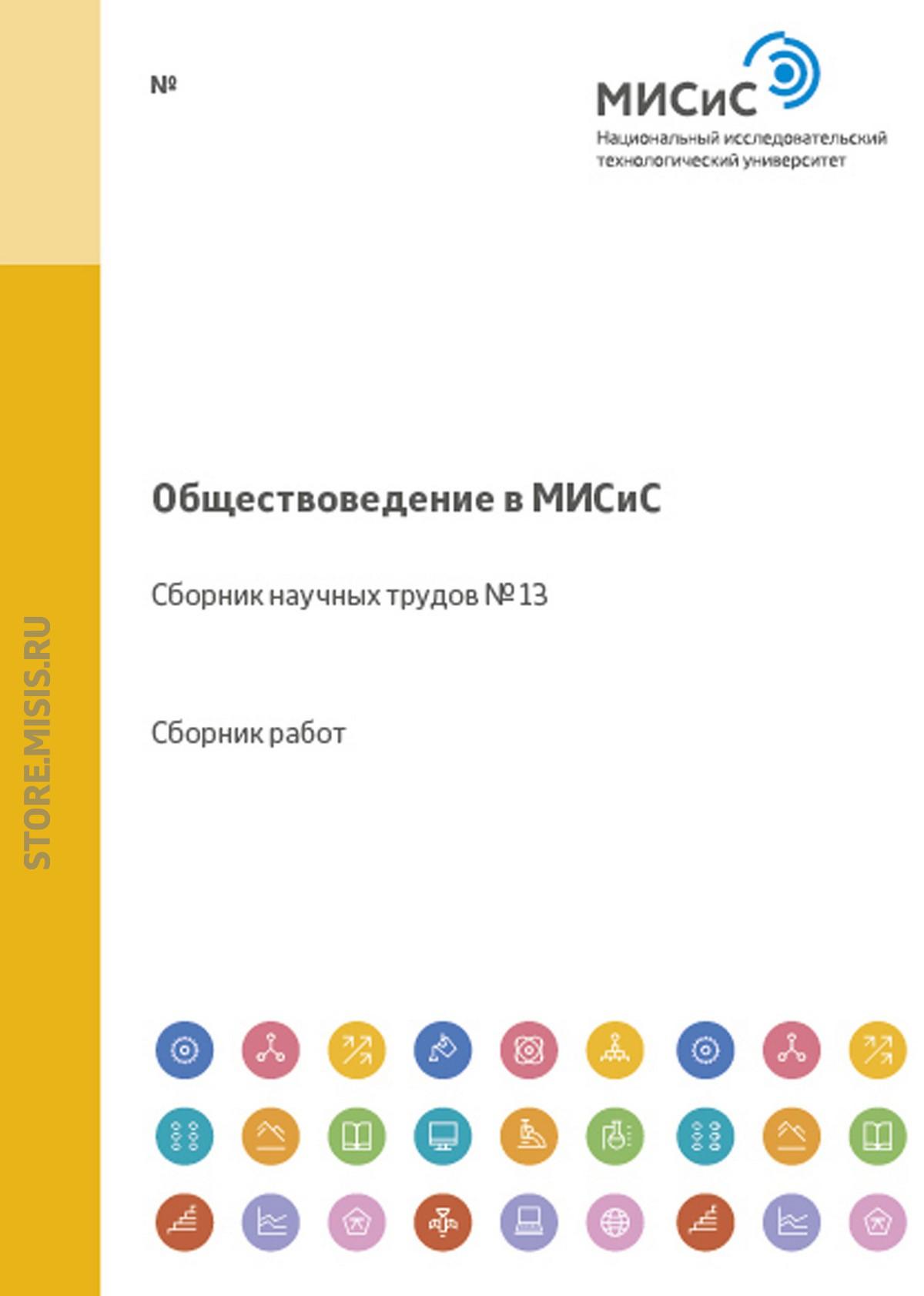 Коллектив авторов Обществоведение в МИСиС. Сборник научных трудов № 13