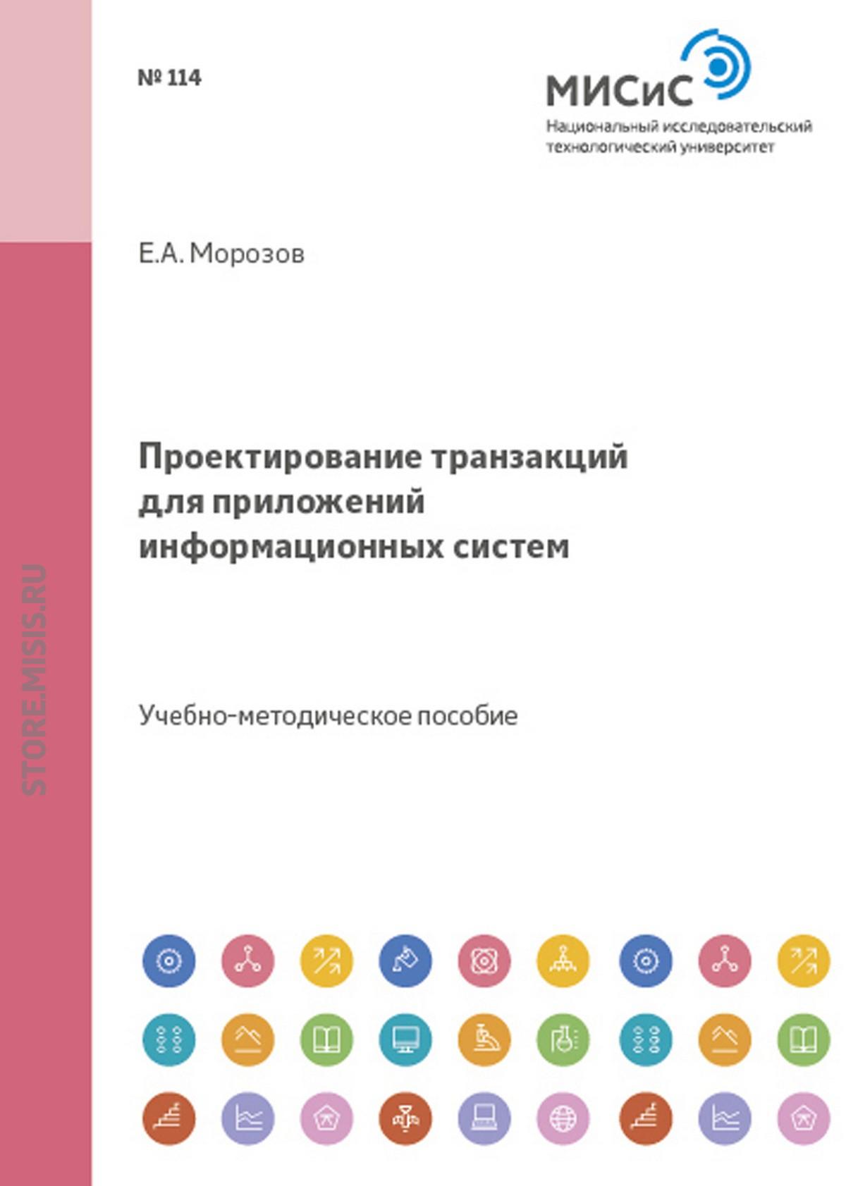 Е. А. Морозов Проектирование транзакций для приложений информационных систем эффективное проектирование приложений oracle