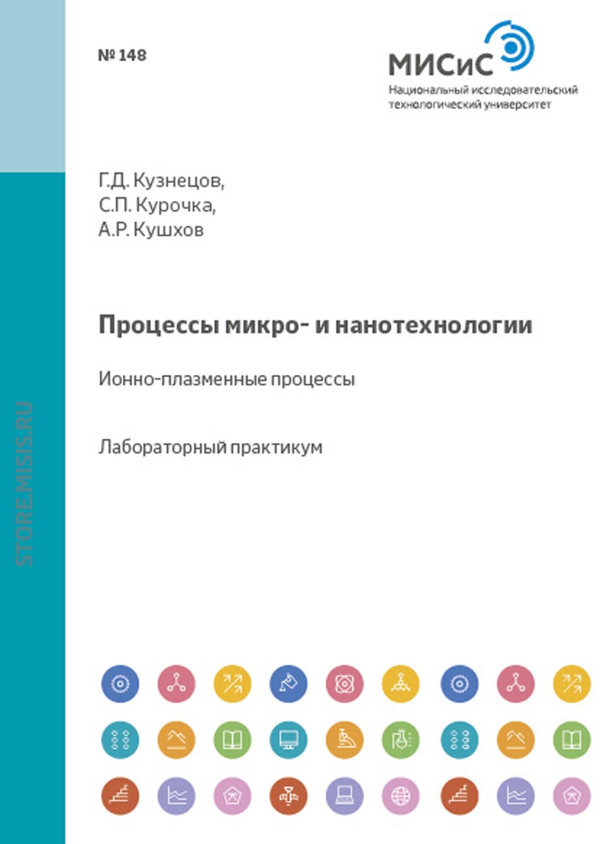 Аскер Кушхов Процессы микро- и нанотехнологии. Ионно-плазменные процессы