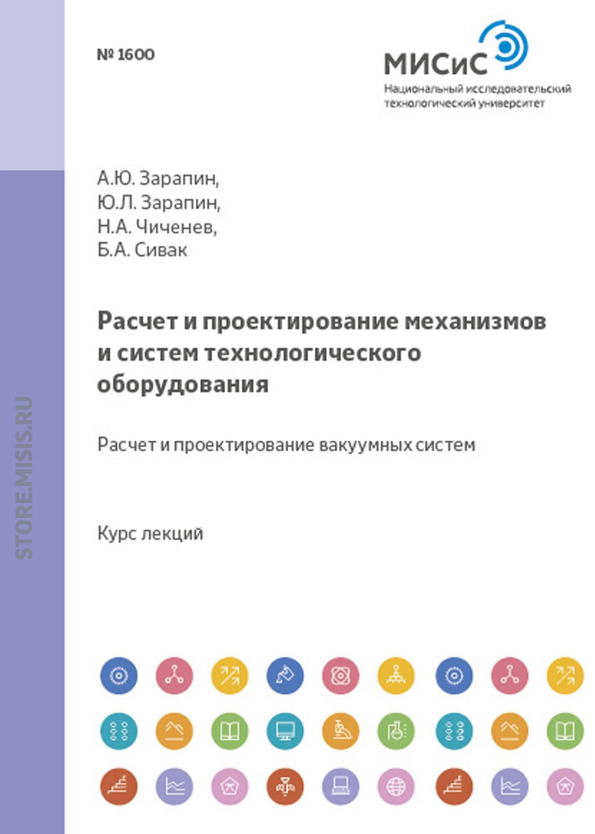 Александр Зарапин Расчет и проектирование механизмов и систем технологического оборудования. Расчет и проектирование вакуумных систем