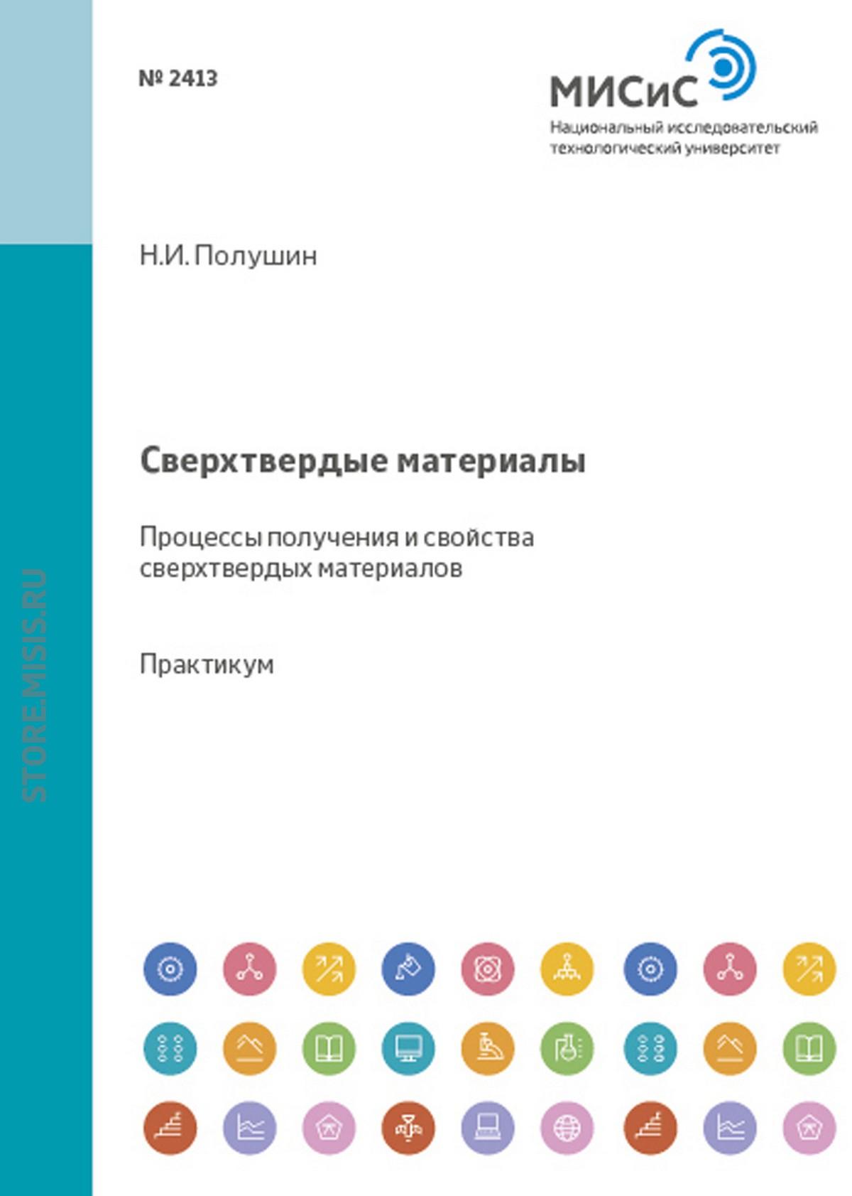 Александр Лаптев Сверхтвердые материалы. Процессы получения и свойства сверхтвердых материалов