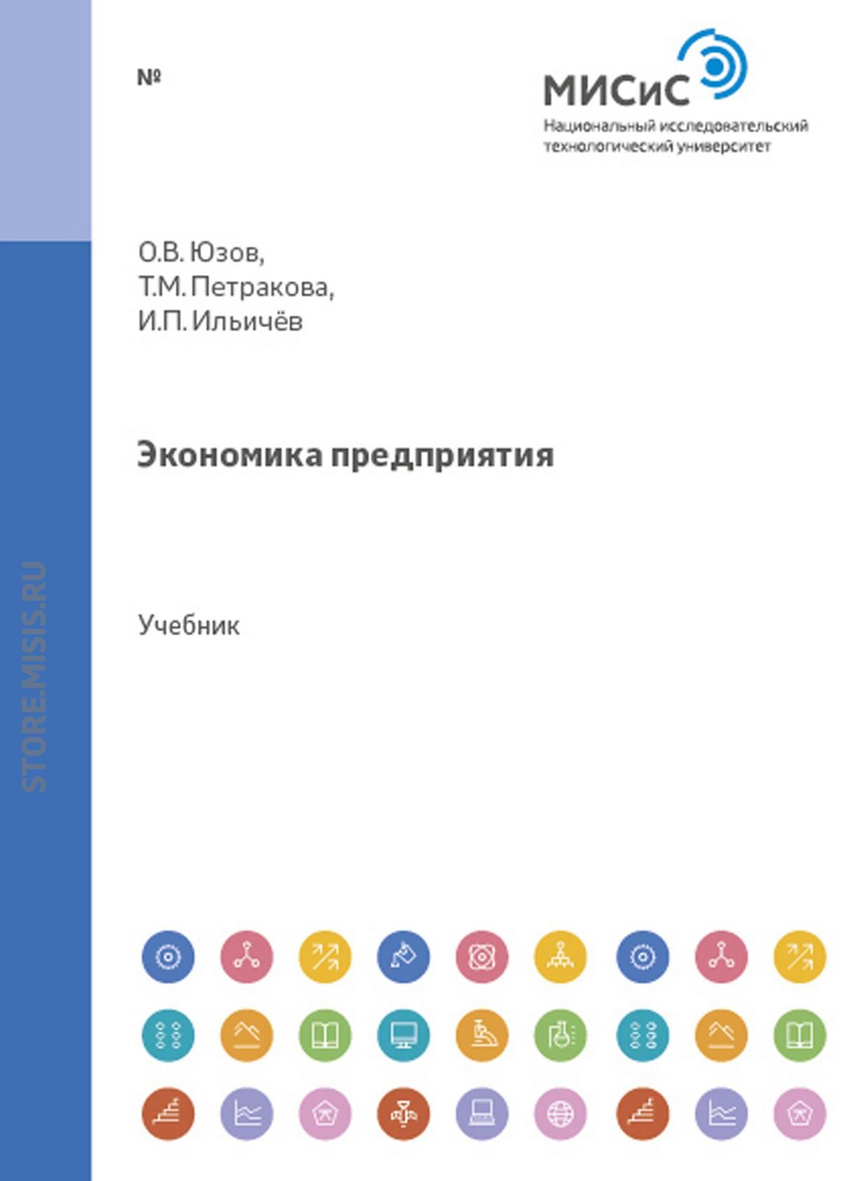 Юрий Кузнецов Термодинамика металлургических процессов и систем