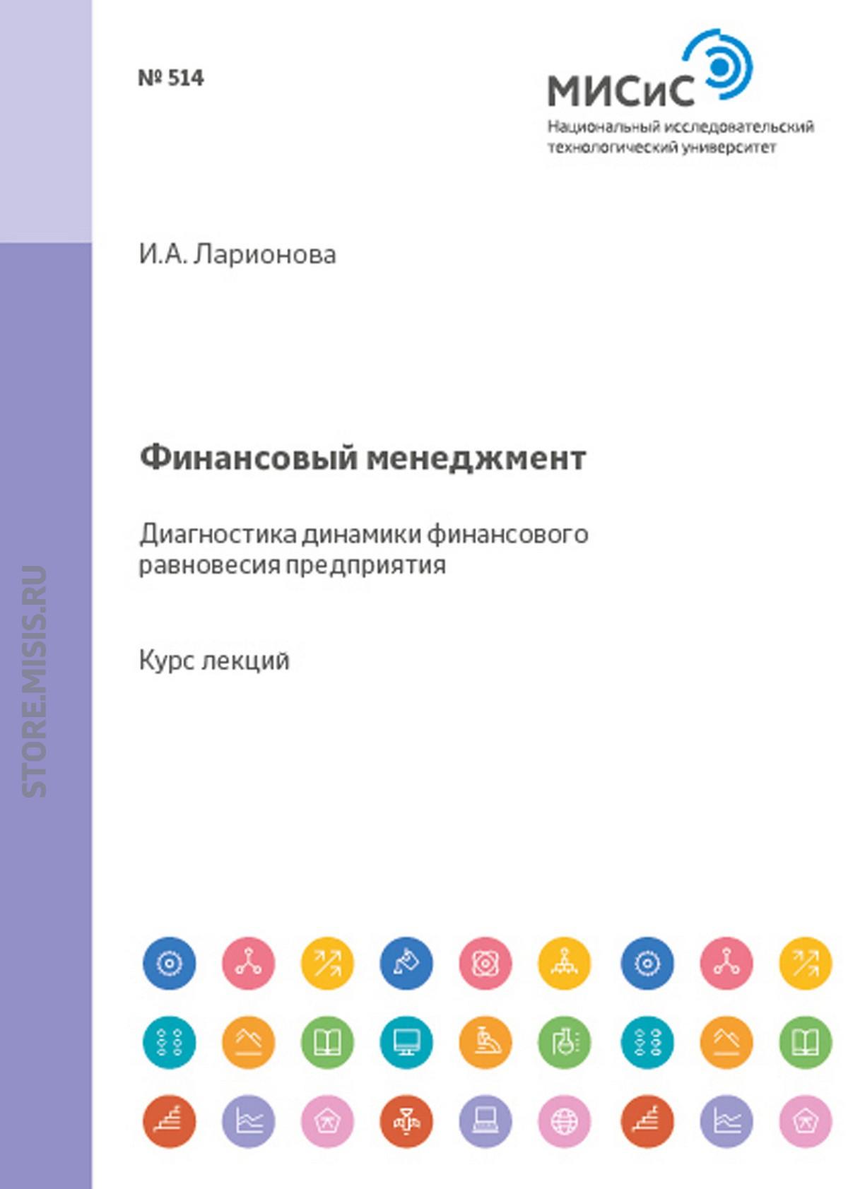 И. А. Ларионова Финансовый менеджмент. Диагностика динамики финансового равновесия предприятия ирина ларионова риск менеджмент
