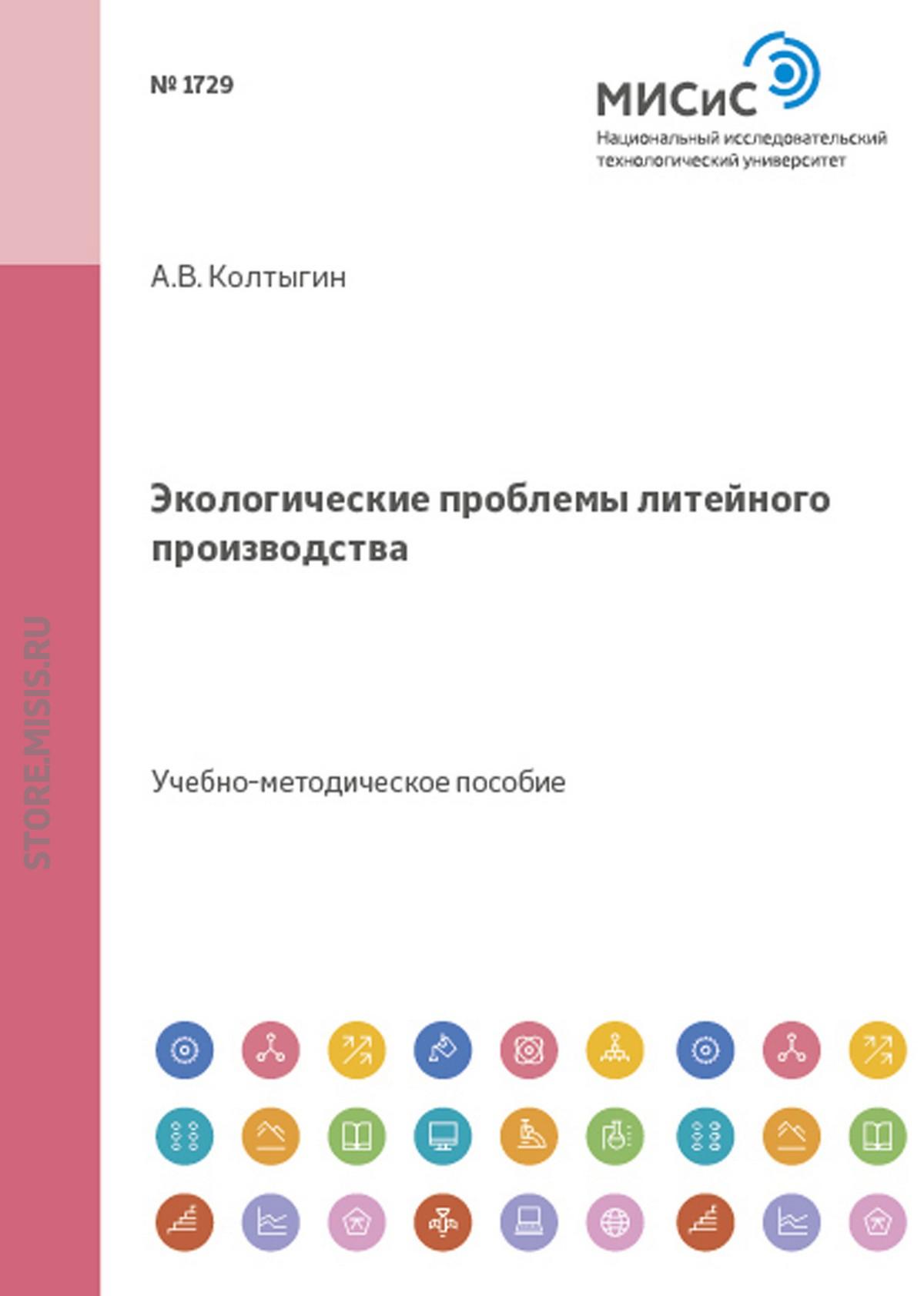 Андрей Колтыгин Экологические проблемы литейного производства