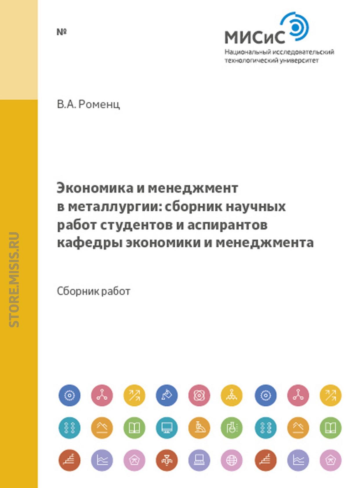 Коллектив авторов Экономика и менеджмент в металлургии