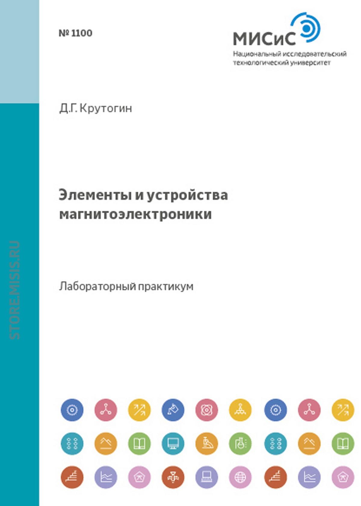 Дмитрий Крутогин Элементы и устройства магнитоэлектроники