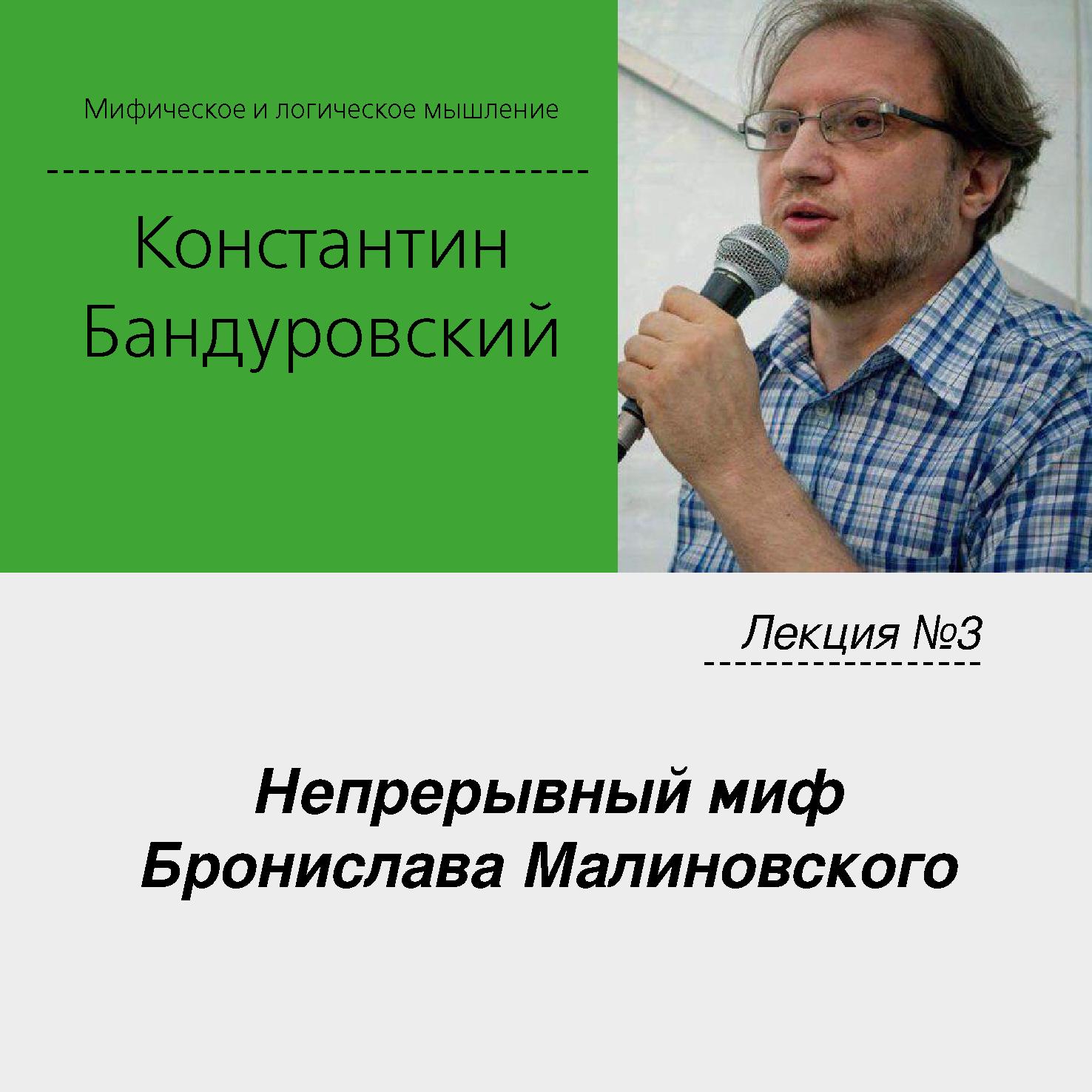 Константин Бандуровский Лекция №3 «Непрерывный миф Бронислава Малиновского»