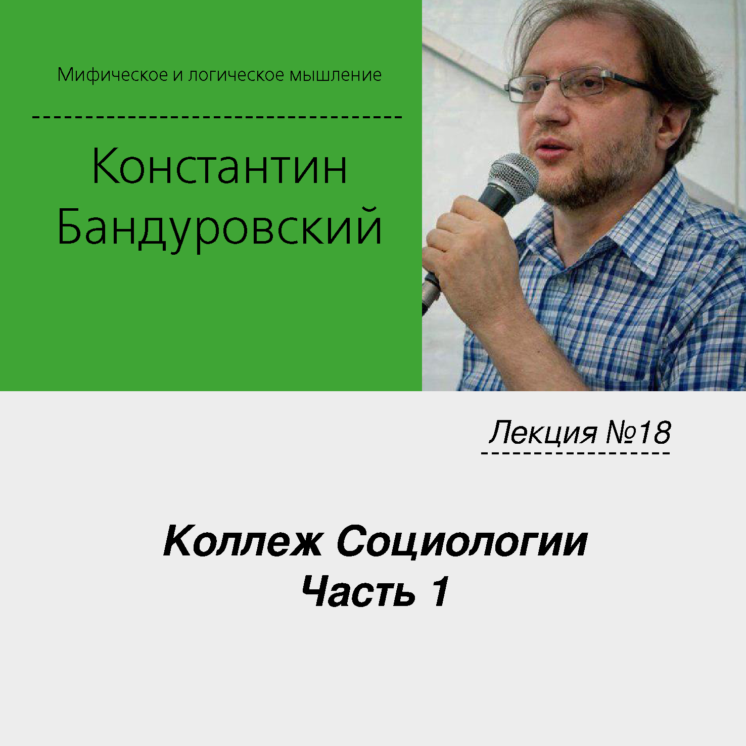 Константин Бандуровский Лекция №18 «Коллеж Социологии. Часть 1»