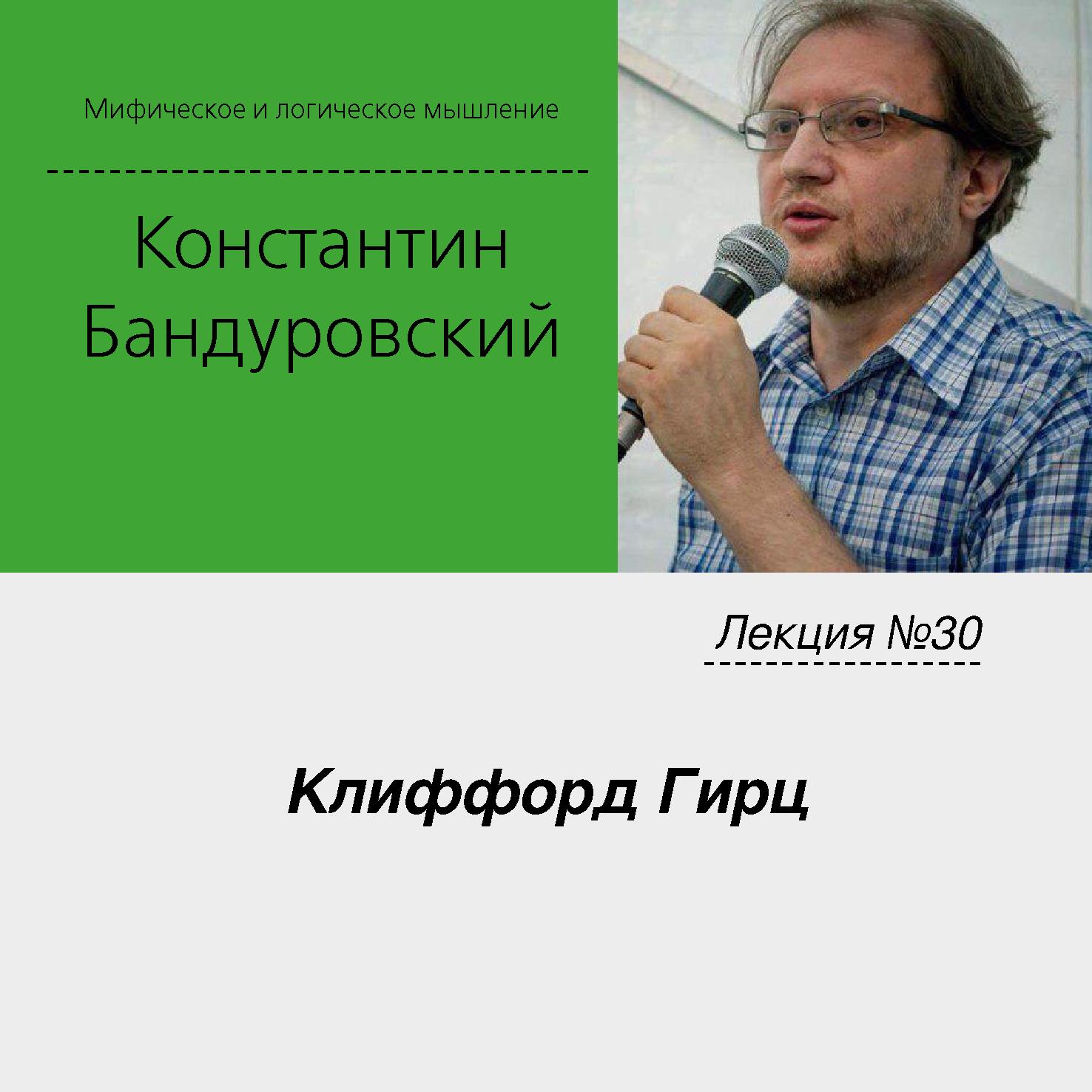 Константин Бандуровский Лекция №30 «Клиффорд Гирц» константин бандуровский лекция 1 сложности изучения мифа