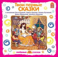 Сборник музыкальных сказок Твои первые сказки андерсен ганс христиан принцесса на горошине