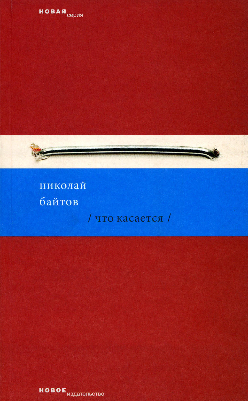 цена на Николай Байтов Что касается