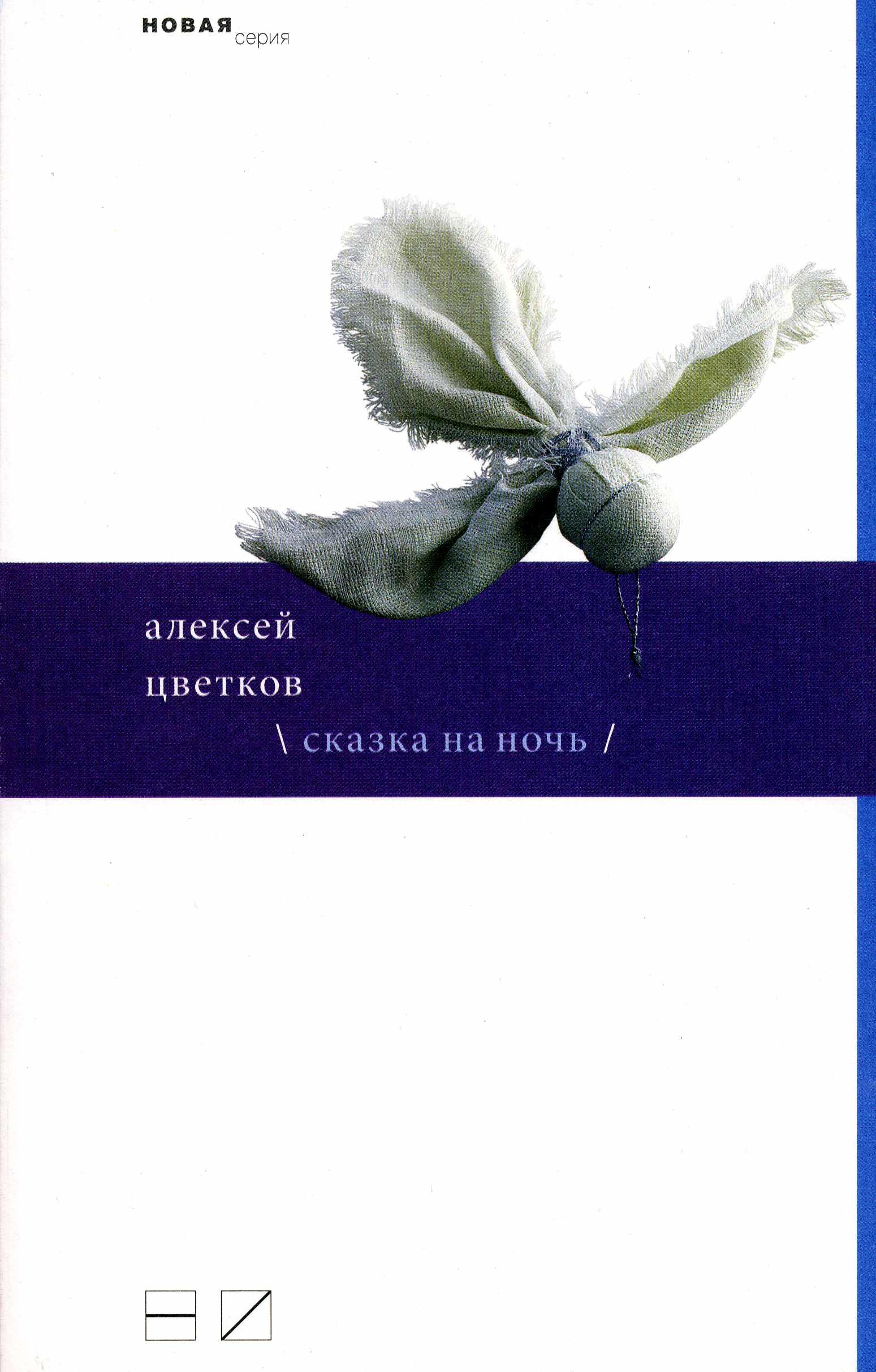 Алексей Цветков Сказка на ночь (сборник) александра созонова сказка на ночь
