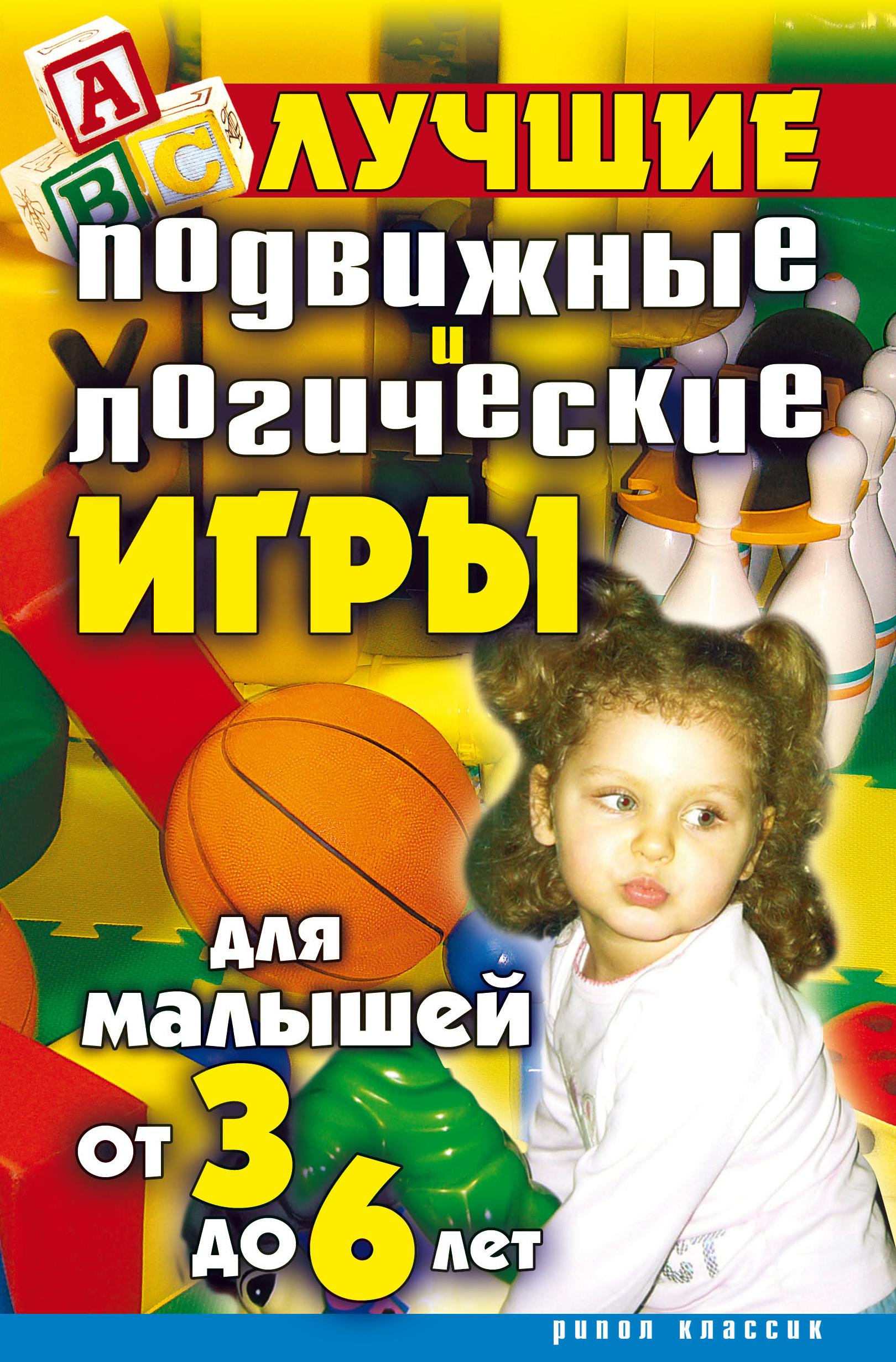 Отсутствует Лучшие подвижные и логические игры для малышей от 3 до 6 лет ольга теплякова развитие речи и интеллекта ребенка от рождения до 2 лет пальчиковые игры