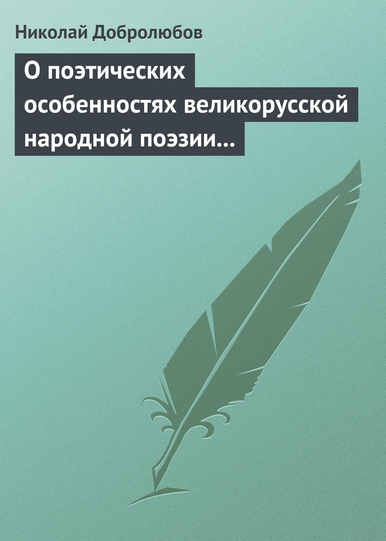 О поэтических особенностях великорусской народной поэзии в выражениях и оборотах