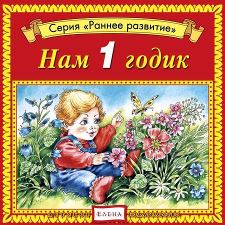 Детское издательство Елена Нам 1 годик чайковский 2 dvd