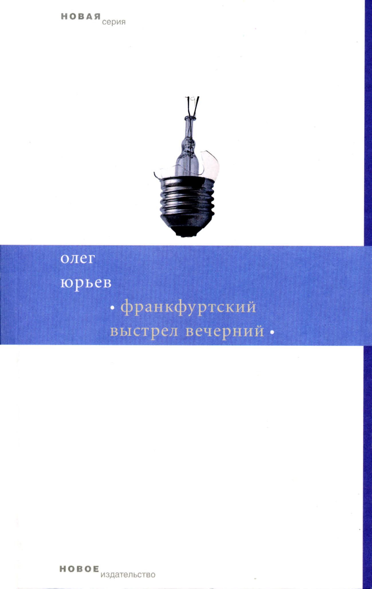Олег Юрьев Франкфуртский выстрел вечерний