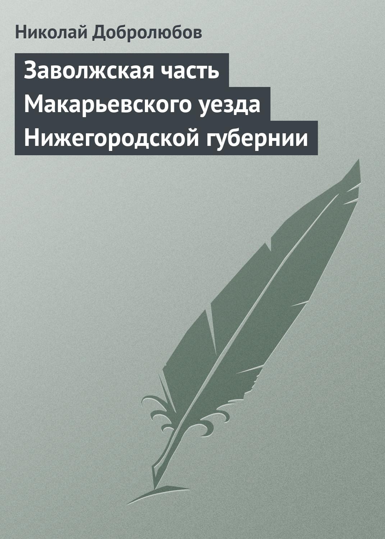 Заволжская часть Макарьевского уезда Нижегородской губернии