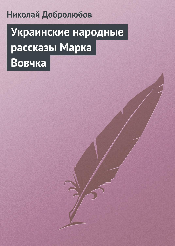 Николай Александрович Добролюбов Украинские народные рассказы Марка Вовчка украинские украшения на голову