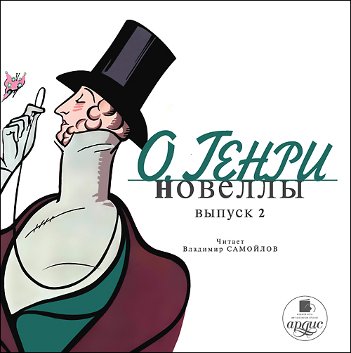 О. Генри Новеллы. Вып. 2 домашние костюмы flip перевод