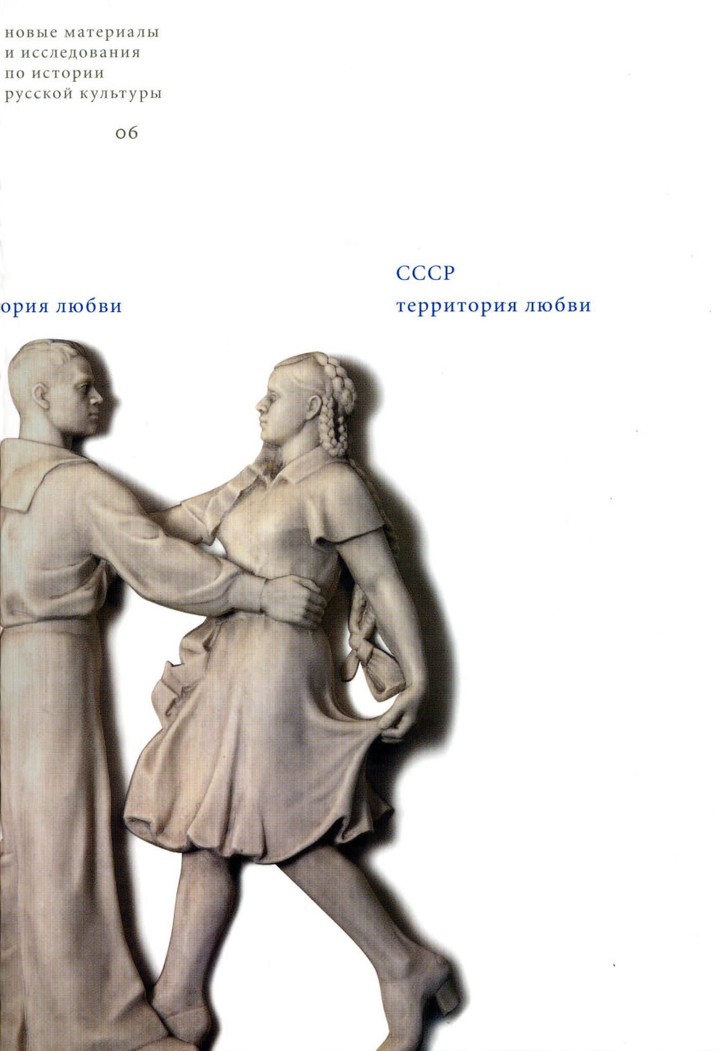 Сборник статей СССР: Территория любви любовь в ссср