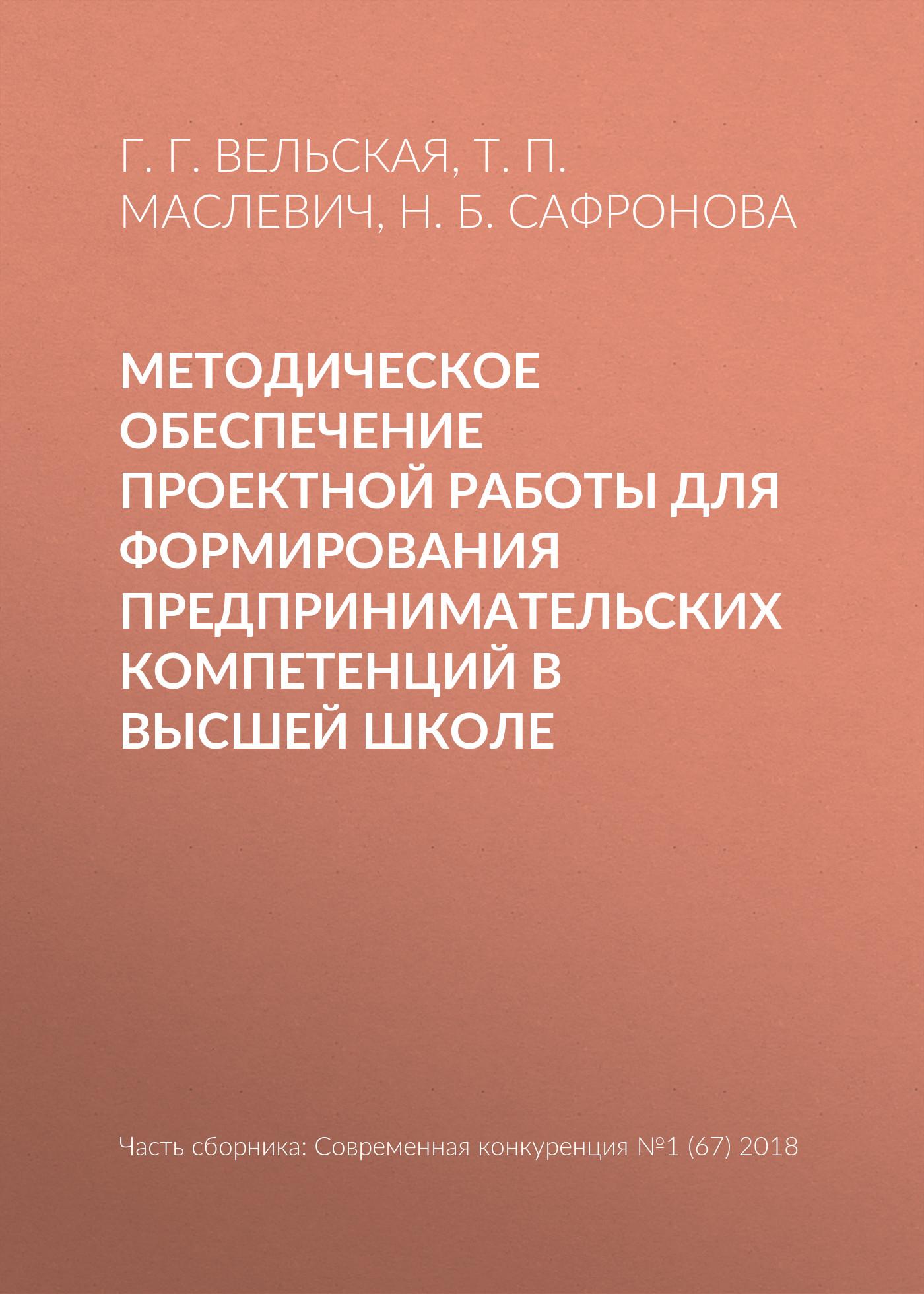 Н. Б. Сафронова Методическое обеспечение проектной работы для формирования предпринимательских компетенций в высшей школе