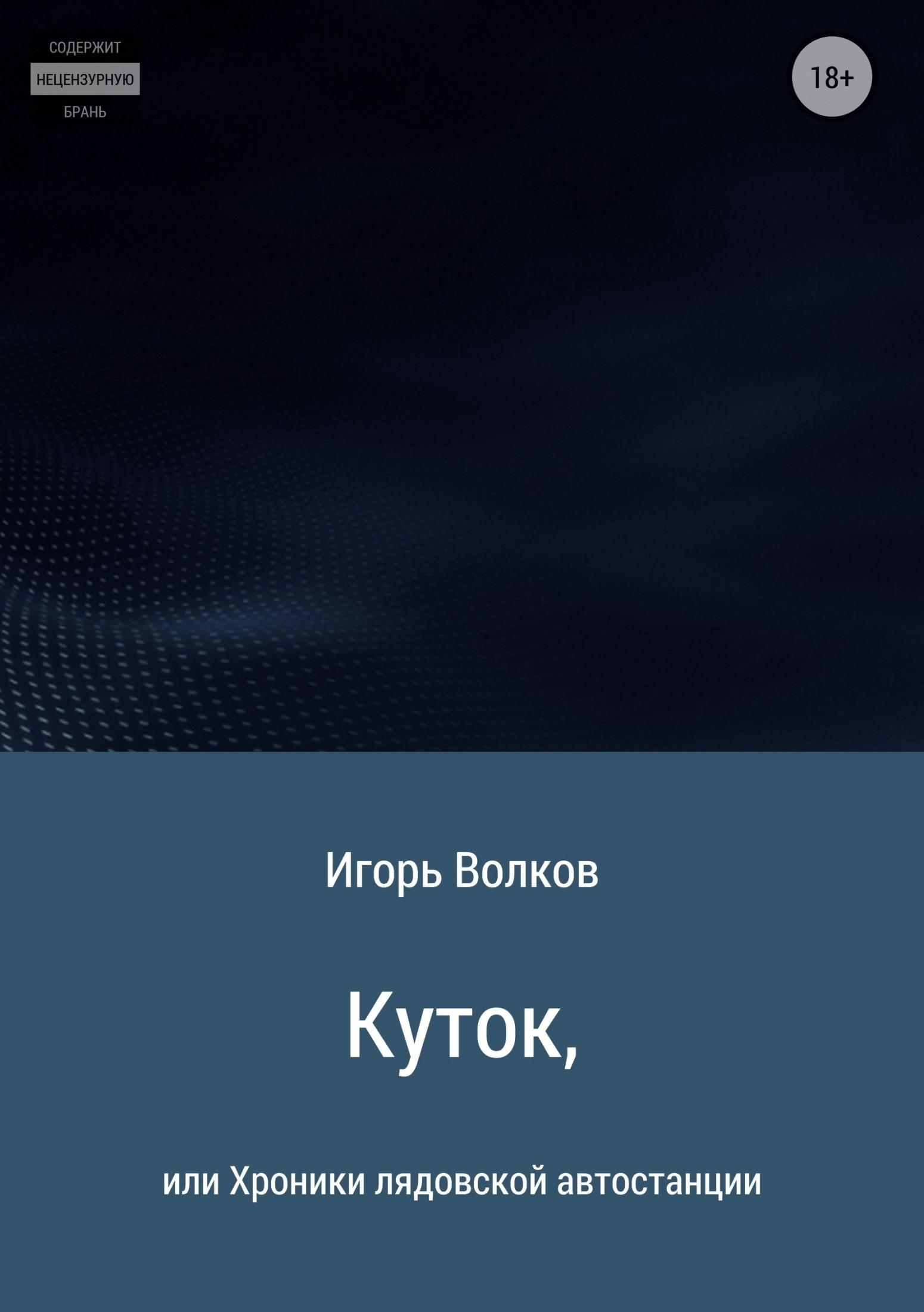 Игорь Леонидович Волков Куток, или Хроники лядовской автостанции