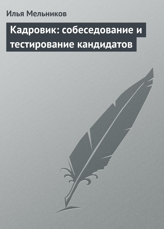 Обложка книги. Автор - Илья Мельников