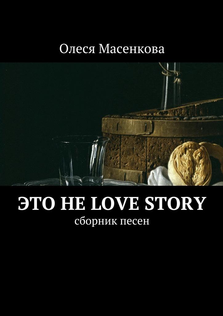 Олеся Масенкова Это неlove story. Сборник песен пальто alix story alix story mp002xw13vur