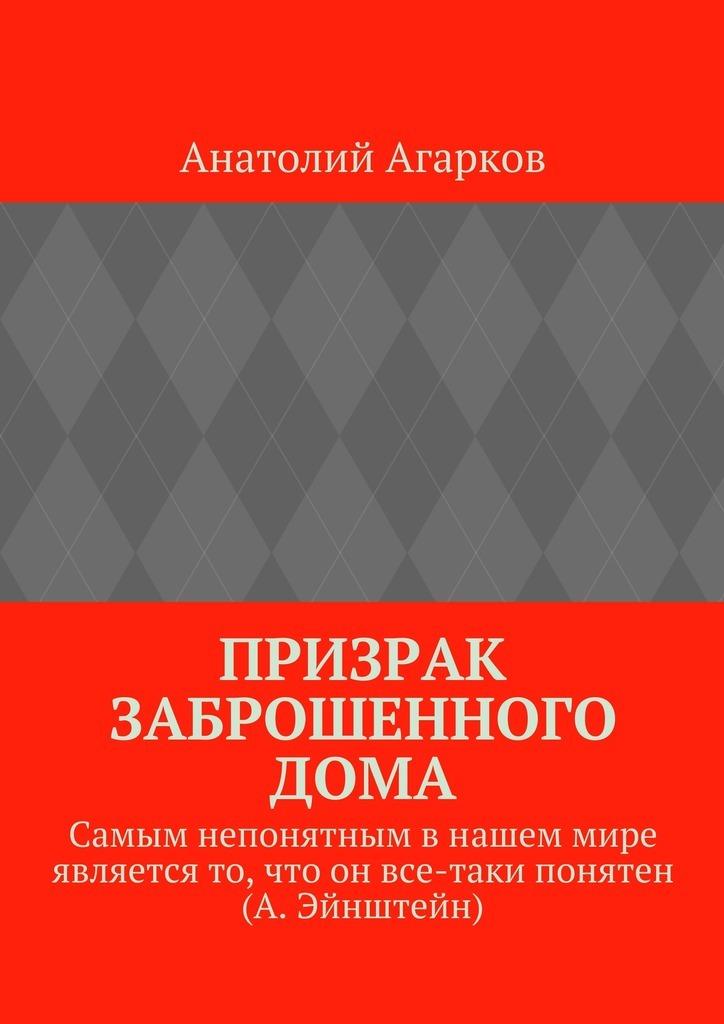 Анатолий Агарков Призрак заброшенного дома анатолий агарков призрак заброшенного дома
