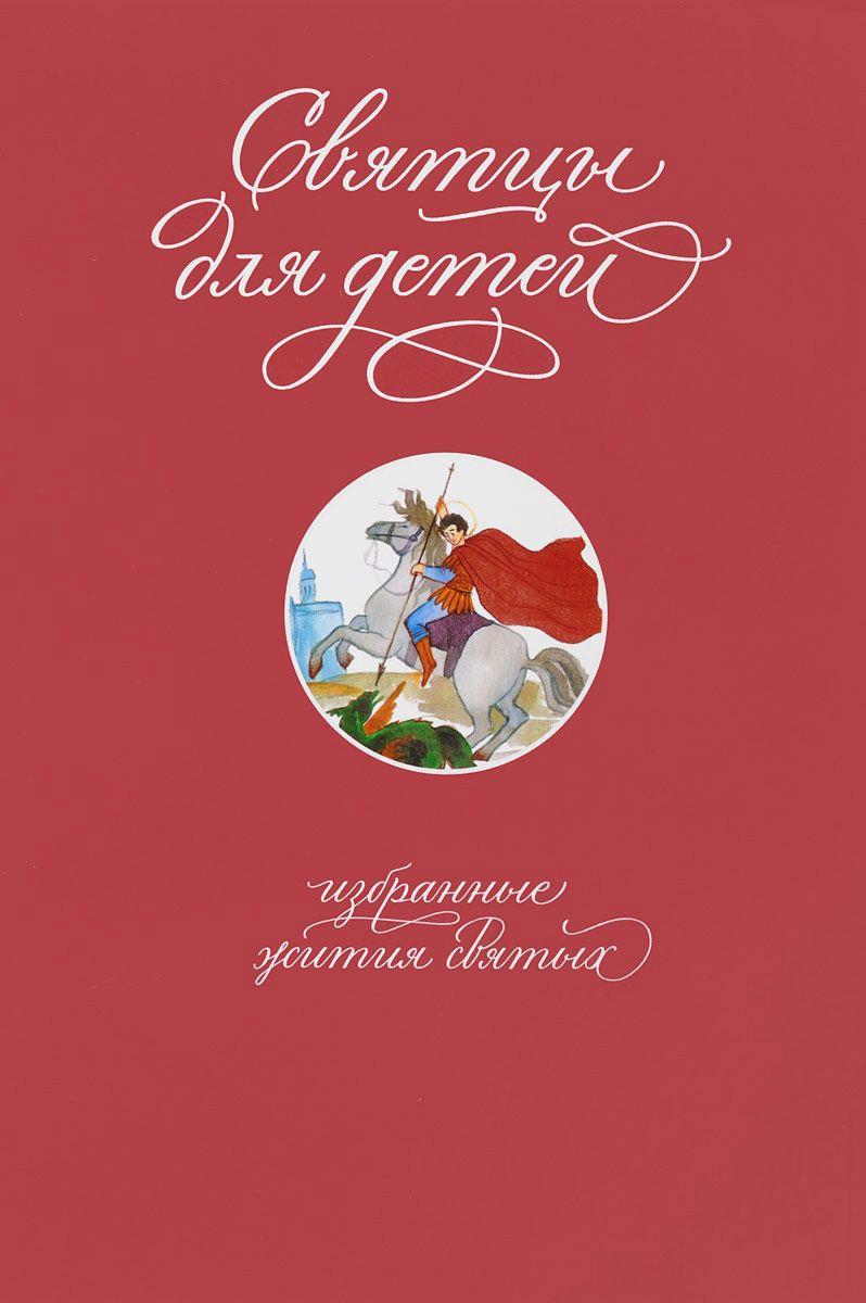 Татьяна Коршунова Святцы для детей. Избранные жития святых имена написанные на небесах избранные жития святых