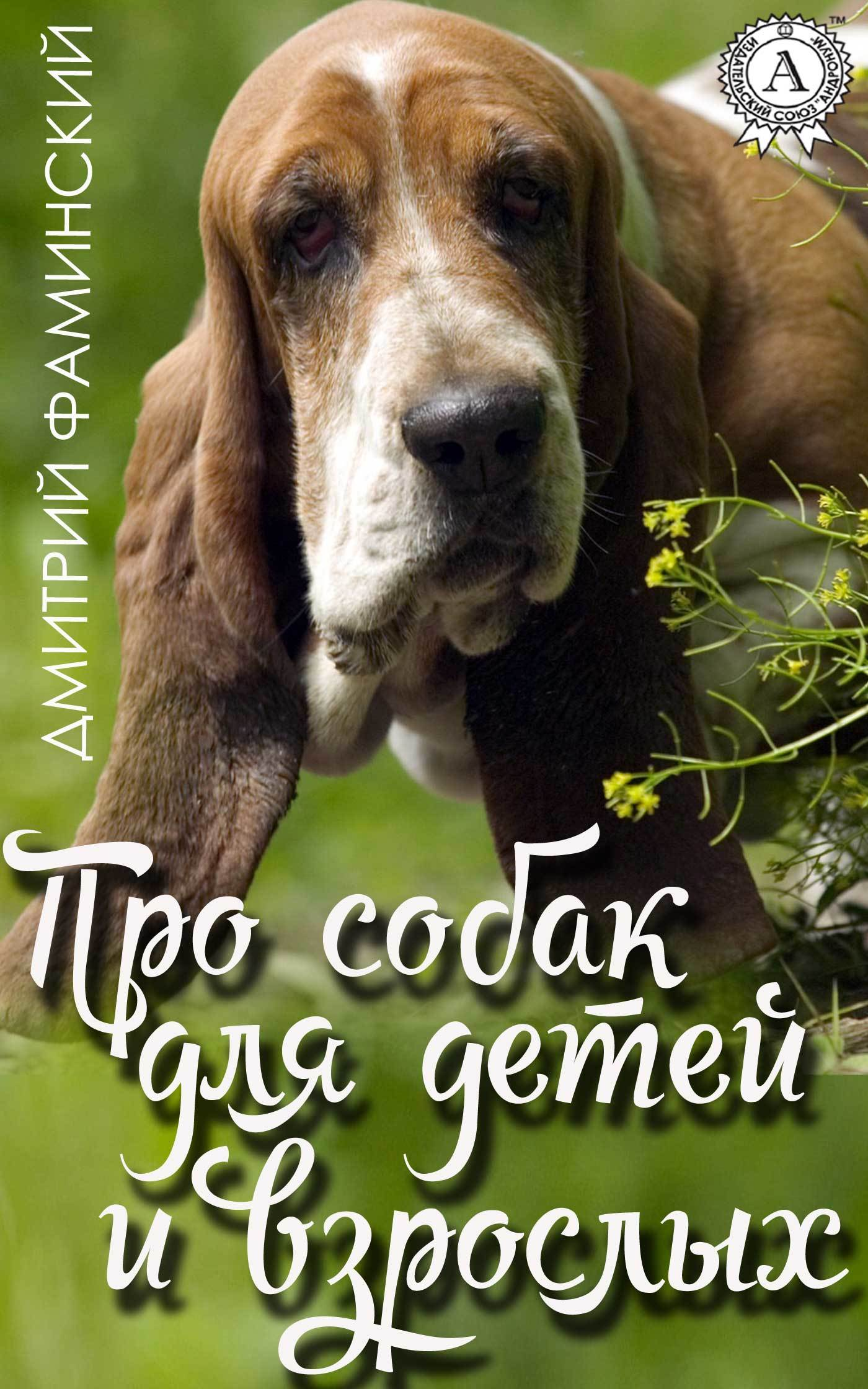 Дмитрий Фаминский Про собак для детей и взрослых дмитрий фаминский торговцы впечатлениями