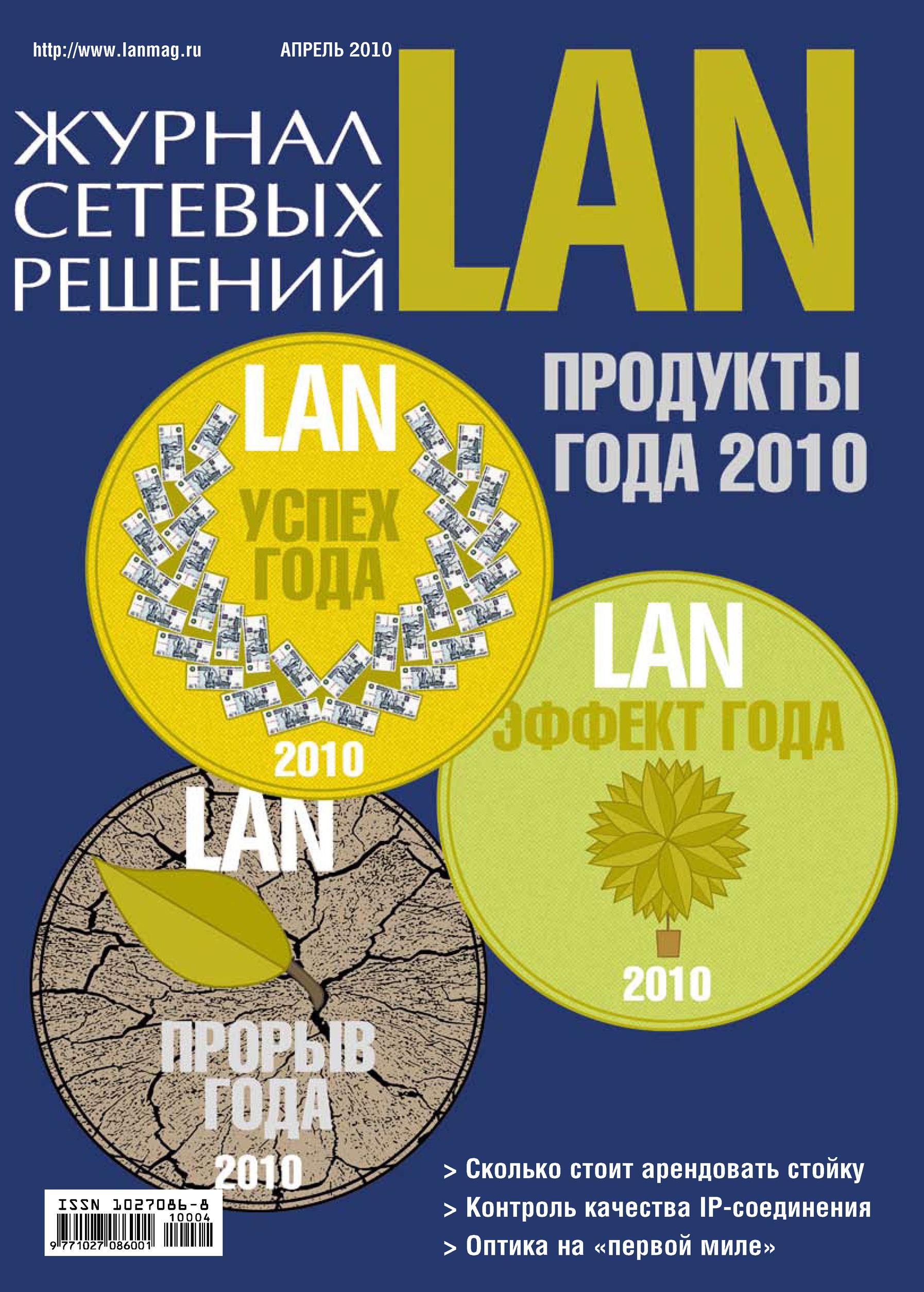 Фото - Открытые системы Журнал сетевых решений / LAN №04/2010 оптика