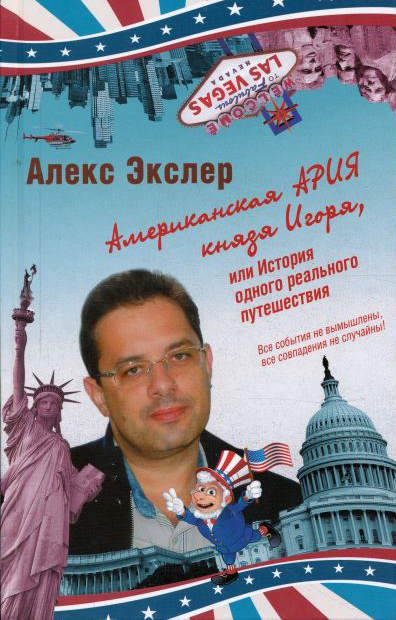 купить Алекс Экслер Американская ария князя Игоря, или История одного реального путешествия по цене 164 рублей