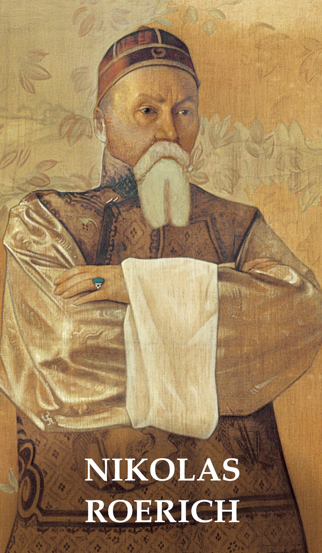 лучшая цена Т. О. Книжник Nikolas Roerich