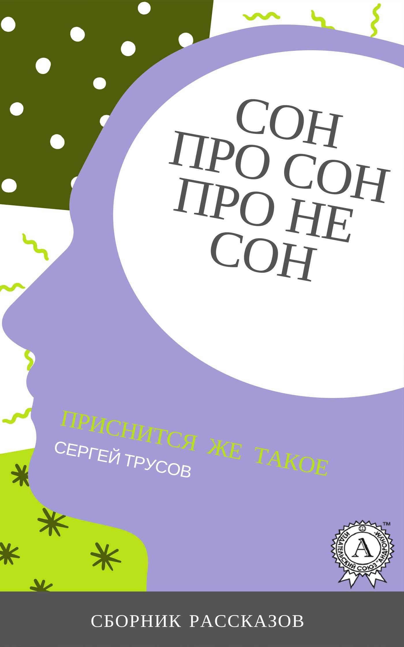 Сергей Трусов Сон, про сон, про не сон
