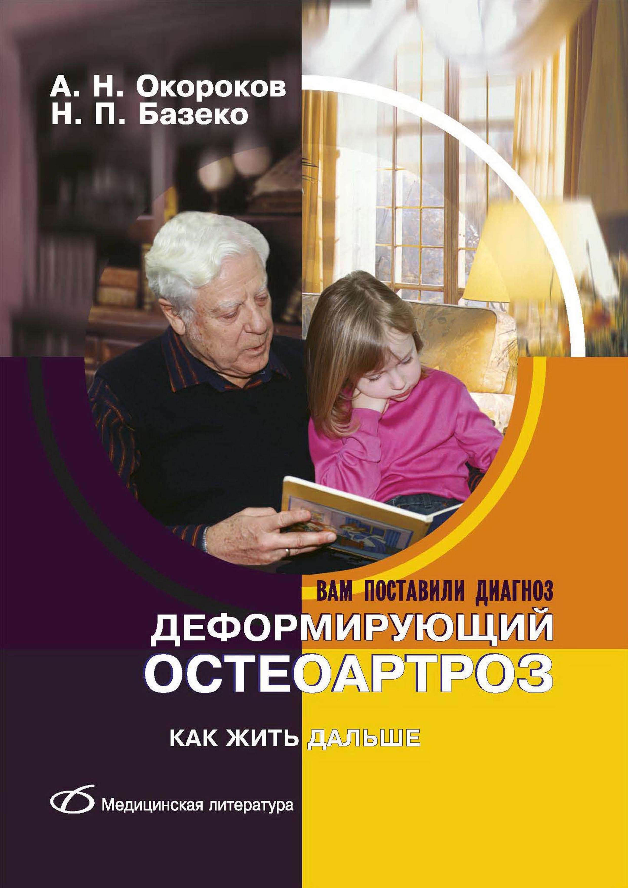 А. Н. Окороков Деформирующий остеоартроз. Как жить дальше абгарян н дальше жить