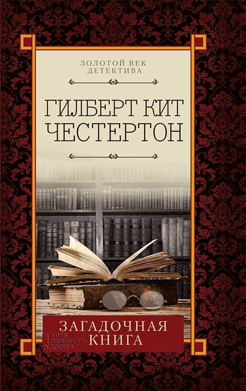 Загадочная книга (сборник)